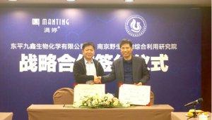 九鑫满婷与南京野生植物综合利用研究院全面战略合作
