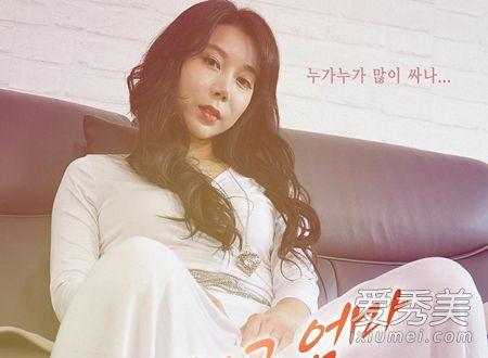 味来主角视频_2018我女朋友的妈妈韩国电影女主角是谁 韩国电影我女朋友的妈妈 ...