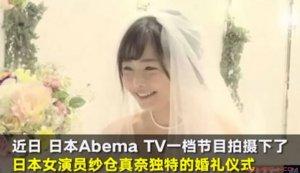女星纱仓自婚婚礼 嫁给自己!
