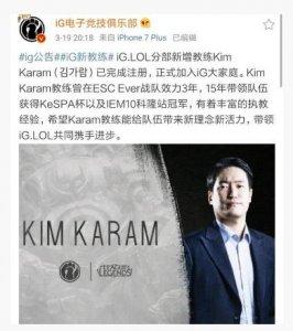 IG新教练强力加盟 韩国主教练Kimkaram赢得春季赛冠军几率有多大?