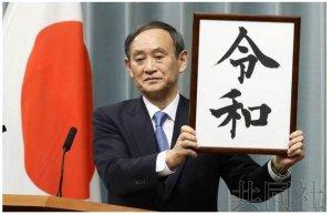 """日本现新年号令和仍无法抹去中国痕迹 """"令和""""出自日本诗歌集《万叶集》"""