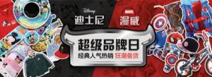 """揭秘""""迪士尼超级品牌日"""":轻松备货,助力""""漫威热"""""""