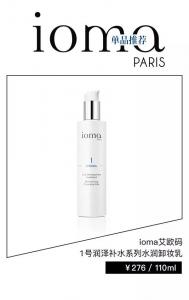 确认过效果,是完美get季节妆的护肤守护神ioma艾欧码