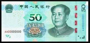 第五套人民币即将发行 包含50元、20元、10元、1元纸币和1元、5角