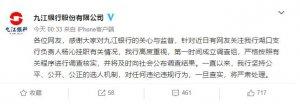 29岁支行行长挂职副县长 任命到底符合不符合相关规定