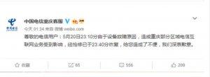 重庆电信断网 官方回应:设备故障