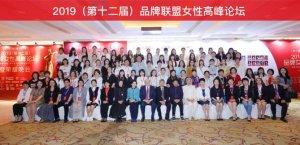 2019(第十二届)品牌女性高峰论坛于北京举办