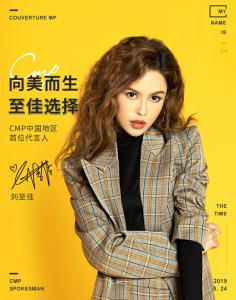 """""""重庆碧昂丝""""刘至佳跨界代言美妆品牌CouvertureMP!"""