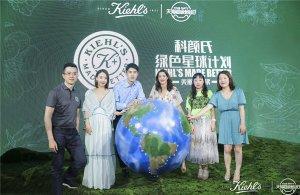 科颜氏上线天猫粉丝圈,与亲密粉丝一起打造打造绿色星球计划