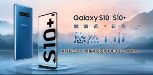 入手三星S10系列烟波蓝版:优惠不止钱袋子、更关乎未来