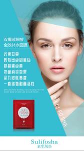 素里风莎――专注打造属于中国女性的美肌真颜!