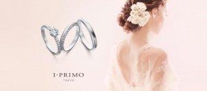 I-PRIMO 20周年初心依旧,完美诠释日本婚戒美学
