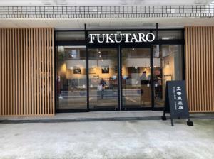 实地探秘老字号的新颖时尚――来自山口油屋福太郎的FUKUTARO CAFE