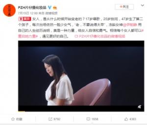 片仔癀化妆品号召重启她力量,联手伊能静励志短片火爆微博
