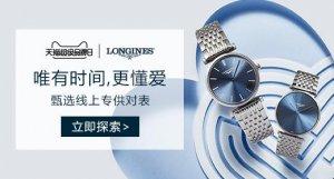 浪琴表携手天猫超级品牌日,开启奢侈品线上营销新时代