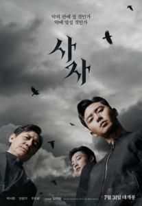 韩国代言王朴叙俊主演《驱魔使者》一周内破百万观影人次