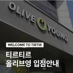 韩国天然护肤品牌TIRTIR�q乐�q乐入驻OLIVE YOUNG欧利芙洋
