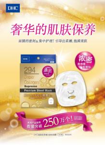 在日本备受欢迎的DHC有新款胶原蛋白面膜登场啦!