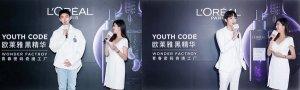 巴黎欧莱雅:和陈飞宇、赖冠霖一同破译肌肤青春密码