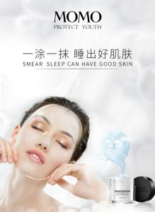 默默品牌新品――默默晚安多效修护面膜全新上市