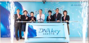 高德美领跑,全新DNA Key光韵美学理念推动中国新医美