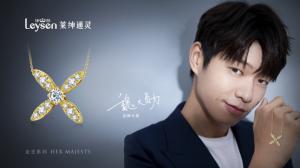 官宣:Leysen莱绅通灵携手品牌大使魏大勋传递王室珠宝品位