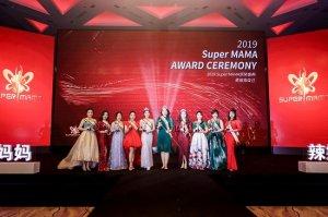 2019第三届Super MAMA大赛完美收官,辣妈帮鼓励女性勇敢做自己