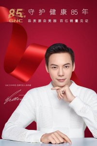 守护健康 全能艺人陈伟霆出任GNC健安喜首位大中华区品牌代言人