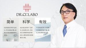 Dr.Ci:Labo城野医生官宣何穗为全新品牌代言人,探寻肌肤发光的秘密