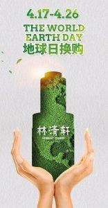 """林清轩""""地球日绿色行动"""",与品牌粉丝共同守护绿色生态"""