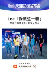 """天猫超级发布会×LEE,揭开2020品牌""""发布""""全新攻略"""