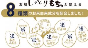 日本最受欢迎人气面膜,米屋酒粕面膜正式登陆天猫!