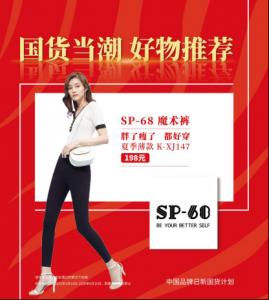 SP-68 品牌匠造,后疫情时代展现中国力量,赋能新国货