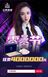 """越吃越美新零食主义,薇娅""""零食节""""正典干燕窝狂卖400万元!"""