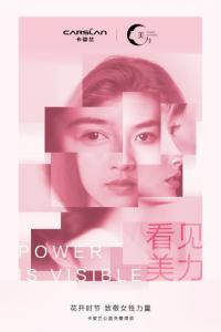 花开时节,看见美力丨卡姿兰发起公益关爱项目致敬女性力量