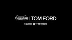 8大巨星聚拢千万粉丝狂欢,TOM FORD天猫超级品牌日引爆美妆奢品热潮