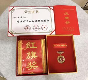 """天九共享韩薇荣获""""北京市三八红旗奖章"""""""