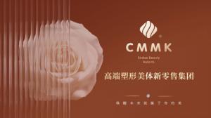 张柏芝倾情代言CMMK塑形品牌,探索女性魅力,重塑完美体形!