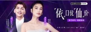 黄圣依做客明星彩妆师仙姆直播间带货 6.25携手宠粉送福利