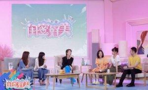 悠兰内衣特别赞助江苏卫视《闺蜜好美》,和郑爽一起打造时尚闺蜜淘