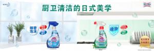 """乐享厨卫清洁的日式美学--""""花王厨卫清洁系列""""全新上市"""