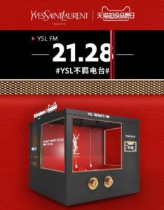 打破常规,YSL圣罗兰X天猫超级品牌日给你一个不一样的直播间