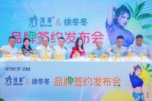 不负杯中茶 不负心中人丨茂茶&徐冬冬品牌签约发布会完美收官