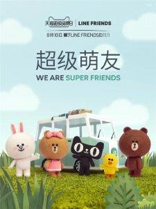 LINE FRIENDS天猫超级品牌日| 超级IP的超级衍生价值