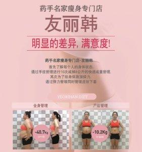 冬季户外运动难?药手名家瘦身专业品牌友丽韩让肥宅也变瘦!
