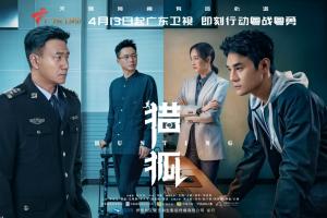《猎狐》广东卫视播出 品质剧集粤战粤勇
