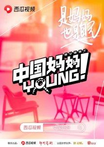 """西瓜视频上线对谈节目""""中国妈妈Young"""":"""