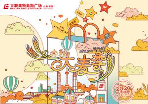 百联奥特莱斯广场(上海・青浦)金秋大麦季