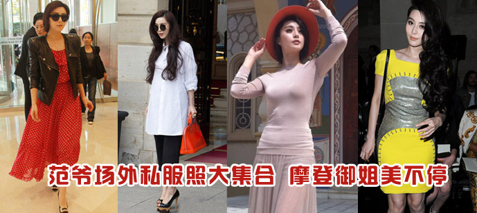 女星减肥秘诀大揭秘,范冰冰、小S、刘嘉玲亲授经验